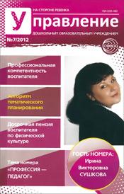 Управление дошкольным образовательным учреждением, №7, 2012,
