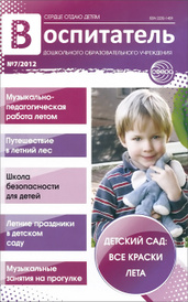 Воспитатель ДОУ, №7, 2012,