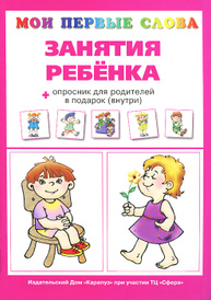Занятия ребенка + опросник для родителей, О. Е. Громова