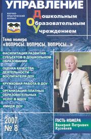 Управление дошкольным образовательным учреждением, №8, 2007,