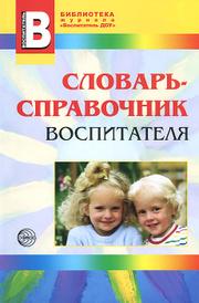 Словарь-справочник воспитателя, С. С. Степанов
