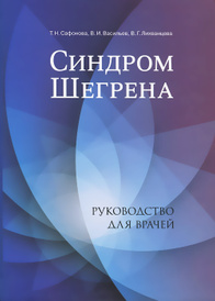 Синдром Шегрена. Руководство для врачей, Т. Н. Сафонова, В. И. Васильев, В. Г. Лихванцева
