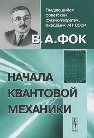 Начала квантовой механики, В. А. Фок