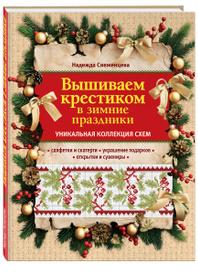 Вышиваем крестиком в зимние праздники, Надежда Свеженцева