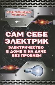 Сам себе электрик. Электричество в доме и на даче без проблем, П. Н. Малитиков