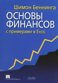 Основы финансов с примерами в Excel, Шимон Беннинга