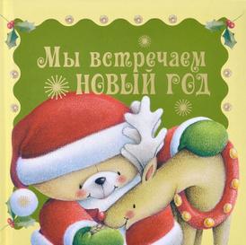 Мы встречаем Новый год, Александрова З.Н., Бокова Т.В., Токмакова И.П.