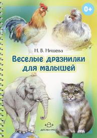 Веселые дразнилки для малышей, Н. В. Нищева
