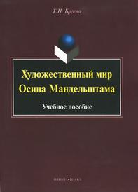 Художественный мир Осипа Мандельштама, Т. Н. Бреева