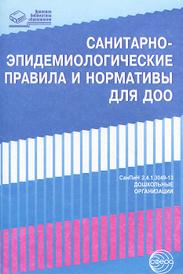 Санитарно-эпидемиологические правила и нормативы для ДОО (СанПиН 2.4.1.3049-13),