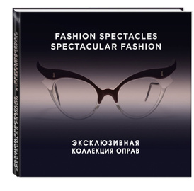 Fashion Spectacles, Spectacular Fashion. Эксклюзивная коллекция оправ, Саймон Мюррэй, Никки Албретчсен