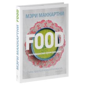 FOOD. Вегетарианская кухня для дома, Мэри Маккартни