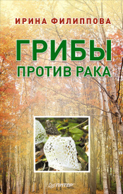 Грибы против рака, Ирина Филиппова