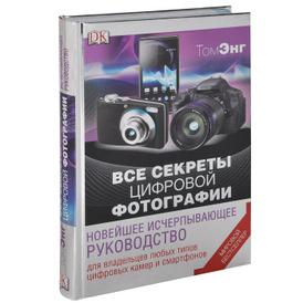 Все секреты цифровой фотографии. Новейшее исчерпывающее руководство, Том Энг