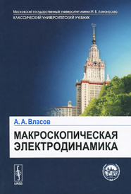 Макроскопическая электродинамика. Учебное пособие, А. А. Власов
