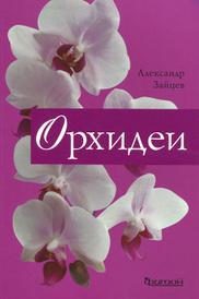 Орхидеи, Александр Зайцев