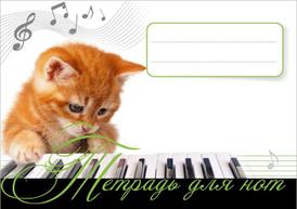 Тетрадь для нот. Рыжий котенок,