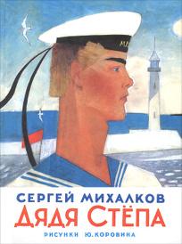 Дядя Степа, Сергей Михалков