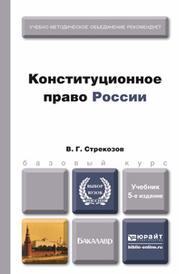 Конституционное право России. Учебник, В. Г. Стрекозов