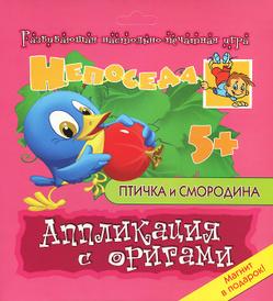 Птичка и смородина. Аппликация с оригами, Е. В. Селезнева
