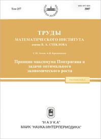 Принцип максимума Понтрягина и задачи оптимального экономического роста, С. М. Асеев, А. В. Кряжимский