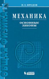 Механика. Основные законы, И. Е. Иродов