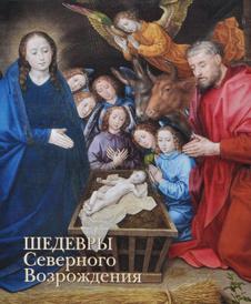 Шедевры Северного Возрождения, В. В. Калмыкова