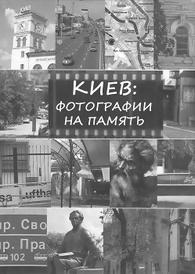 Киев. Фотографии на память,