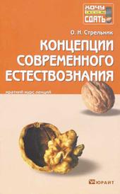 Концепции современного естествознания. Конспект лекций, О. Н. Стрельник