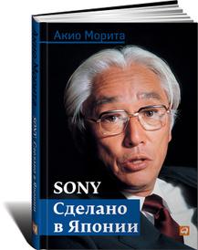 Sony. Сделано в Японии, Акио Морита