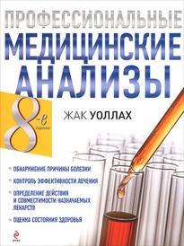 Профессиональные медицинские анализы, Жак Уоллах