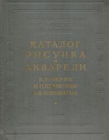 Каталог рисунка и акварели. В. Г. Перов. И. Н. Крамской. В. В. Верещагин,
