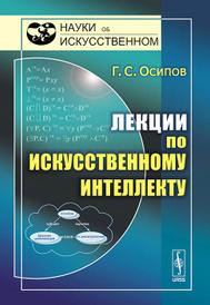 Лекции по искусственному интеллекту, Г. С. Осипов