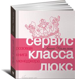 Сервис класса люкс. Розовая книга менеджера, Ланна Камилина