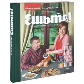 Ешьте! Новая книга о вкусной и здоровой пище. Завтраки, ланчи, перекусы, Елена Чекалова