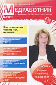 Медработник дошкольного образовательного учреждения, №8, 2013,