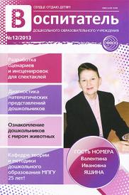 Воспитатель ДОУ, №12, 2013,