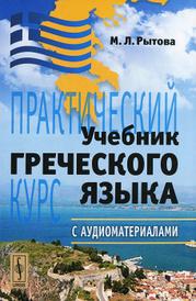 Учебник греческого языка. Практический курс (+ CD), М. Л. Рытова