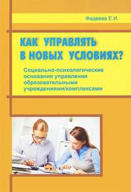 Как управлять в новых условиях?, Е. И. Фадеева