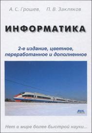 Информатика, А. С. Грошев, П. В. Закляков