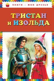 Тристан и Изольда, Прокофьева Софья Леонидовна
