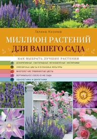 Миллион растений для вашего сада, Кизима Г.А.