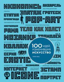 100 идей, изменивших искусство, Майкл Бёрд