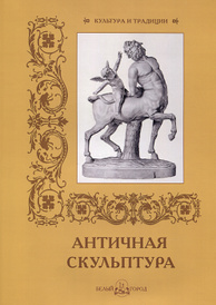 Античная скульптура,