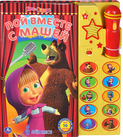 Пой вместе с Машей (+ микрофон), Маша,Медведь