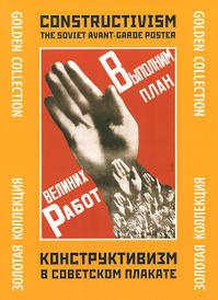 Конструктивизм в советском плакате,