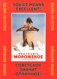 Советское - значит отличное! Советский рекламный плакат 1930-1960-х гг,