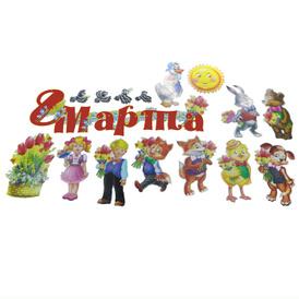 8 Марта, В. М. Нищев, А. Ю. Богдарин