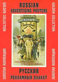 Русский рекламный плакат,