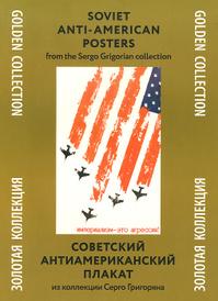 Советский антиамериканский плакат. Из коллекции Серго Григоряна,